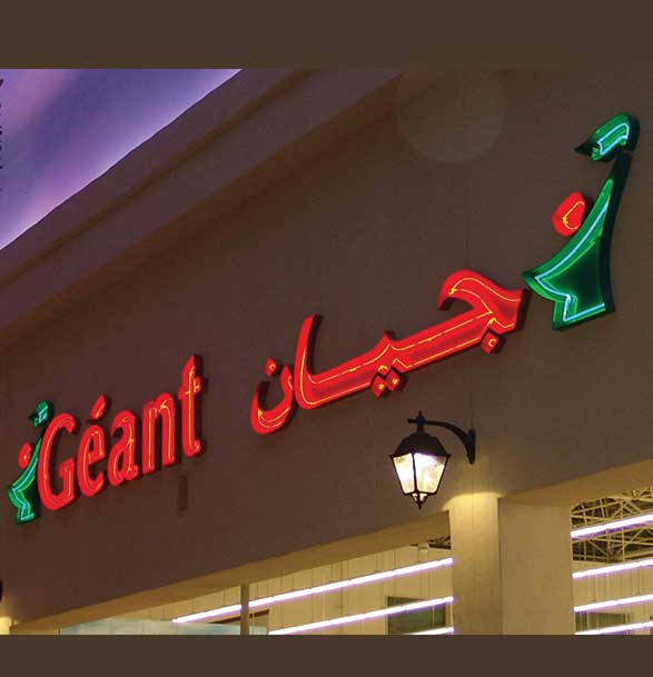 Neon Signage of Geant