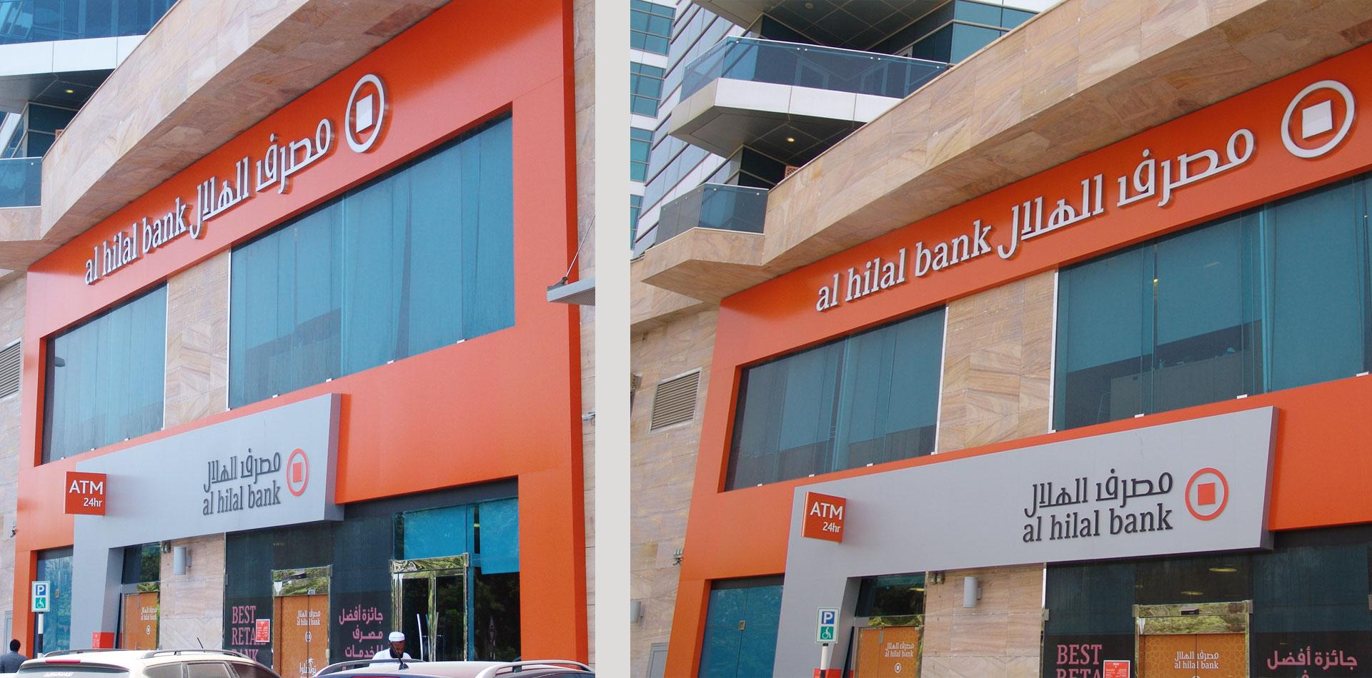 al hilal bank personal loan